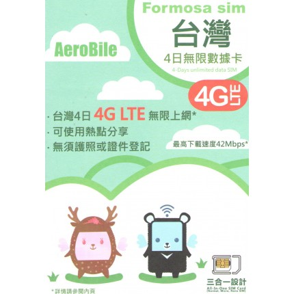 Taiwan 4 days 4G LTE Formosa Unlimited Data SIM Card