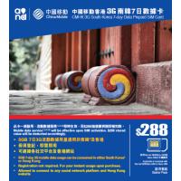 China Mobile Hong Kong 3G South Korea 7 day 5GB $288 Data Prepaid SIM Card