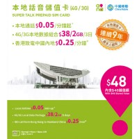 China Mobile Hong Kong 4G/3G Super Talk $48 Prepaid SIM Card