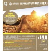 China Mobile Hong Kong 4G/3G China 10-day Data Prepaid SIM Card