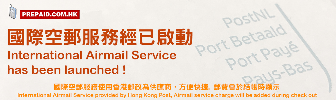 International Airmail Service Has Been Launched