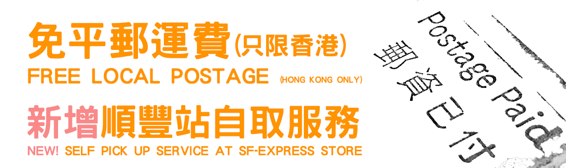FREE LOCAL POSTAG SELF PICK UP SERVICE AT SF-EXPRESS STORE