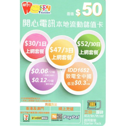Happy Telecom Local $50 Mobile SIM Card