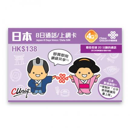Unicom Hong Kong 4G Japan 8 days Unlimited Data SIM