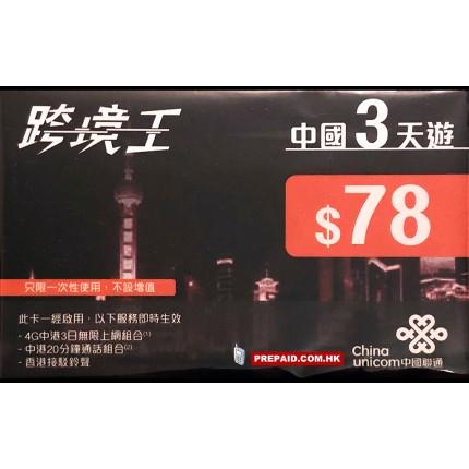 China Unicom Hong Kong 4G China Hong Kong 3 Days 20 Mins Voice Unlimited Data SIM