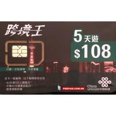 China Unicom Hong Kong 4G China Hong Kong 5 Days 40 Mins Voice Unlimited Data SIM