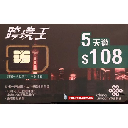 China Unicom Hong Kong 4G China Hong Kong 5 Days 40 Mins Voice Unlimited Data SIM
